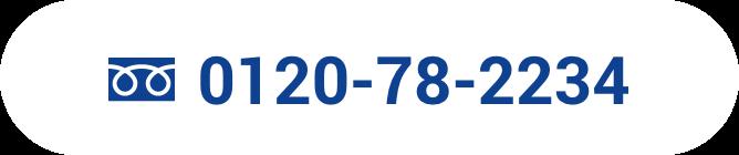 電話番号 0120-78-2234 受付時間 月~金 10:00-21:35 土日祝 9:00-17:30