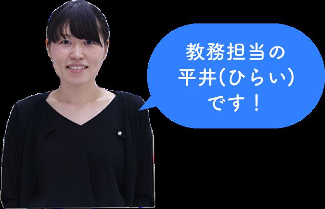 教務担当の平井(ひらい)です!