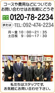 お問い合わせはお気軽に/0120-78-2234