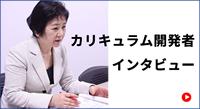 カリキュラム開発者インタビュー