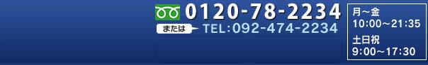 TEL:0120-78-2234