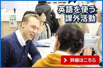 英語を使う課外活動