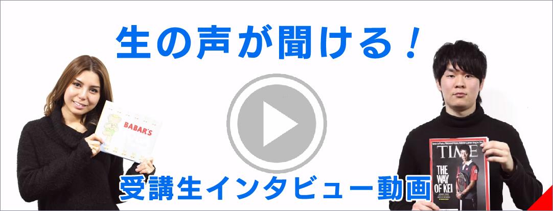 受講生インタビュー動画