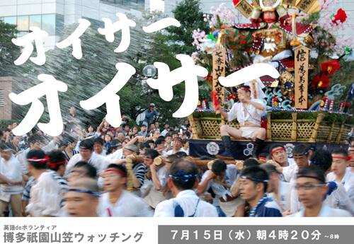 yamakasa2015