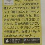 Asahi Weeklyの使い方①