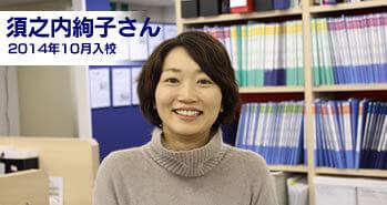 st-voice-sunouchi