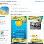 TOEIC一部内容変更のお知らせとお勧めアプリ