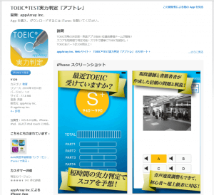 TOEIC application