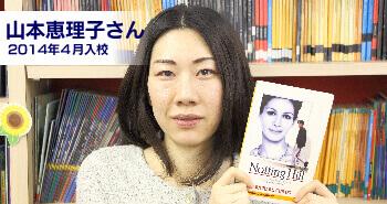 student-yamamoto