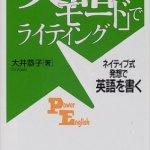 なぜ日本人は英作文が苦手なのか?