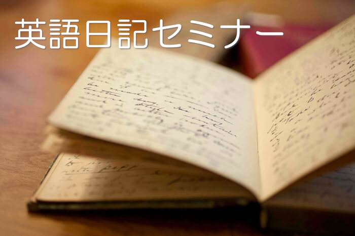 diary-seminar