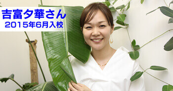 student-yoshitomi