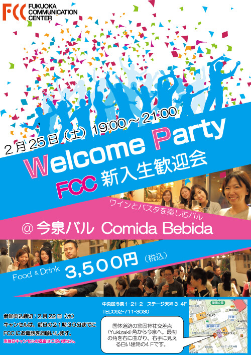 welcomeparty201702