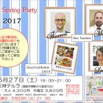 Spring Party 2017の日程が決定!