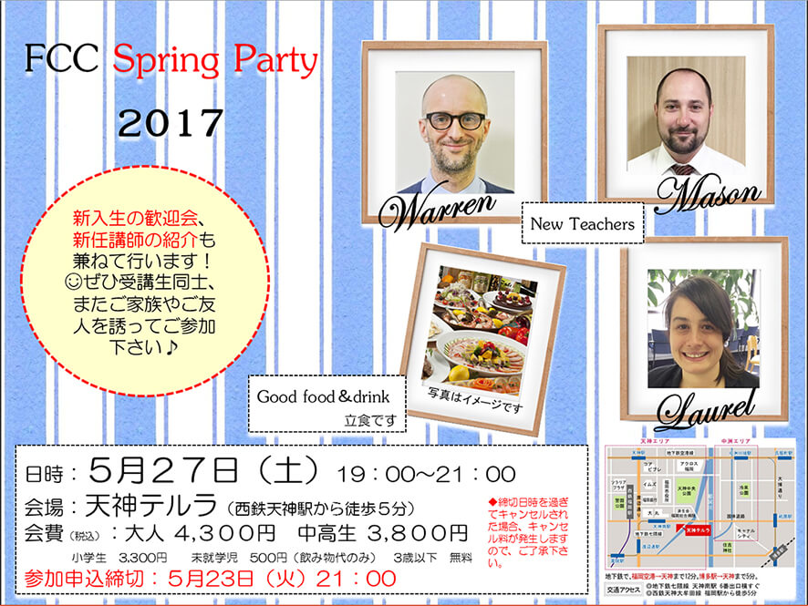 spring_party