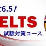 IELTS6.5を目指されている方必見!