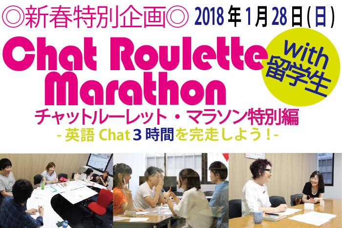chatmarathon201801