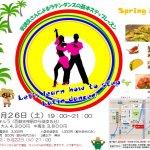 Spring Party2018開催決定!