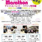 Chat Roulette Marathon with 留学生 5月開催決定!