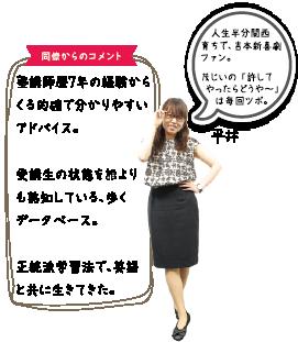 hirai-profile