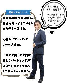 kawamura-profile