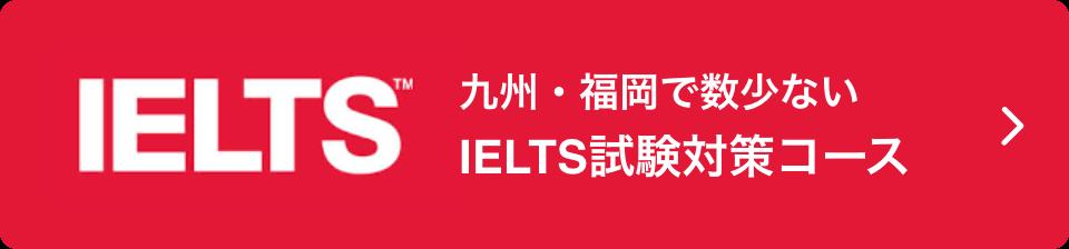 九州・福岡でFCCだけ!IELTS試験対策コース