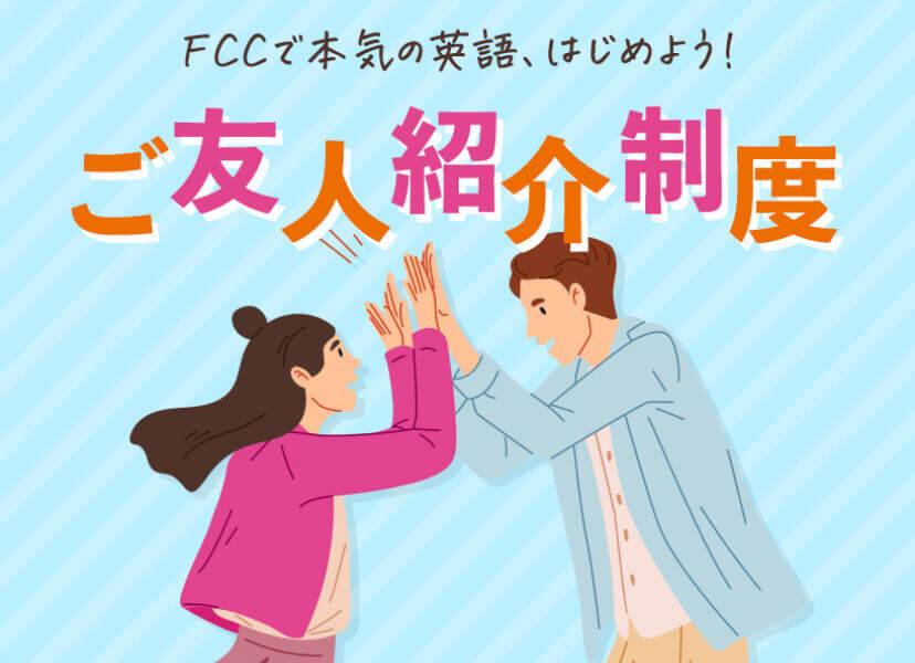 FCCで本気の英語、はじめよう!ご友人紹介制度