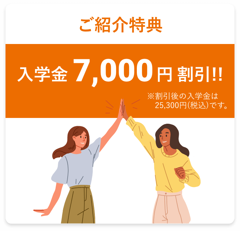 ご紹介特典 入学金7,000円 割引!! 正規の入学金は30,000円です。