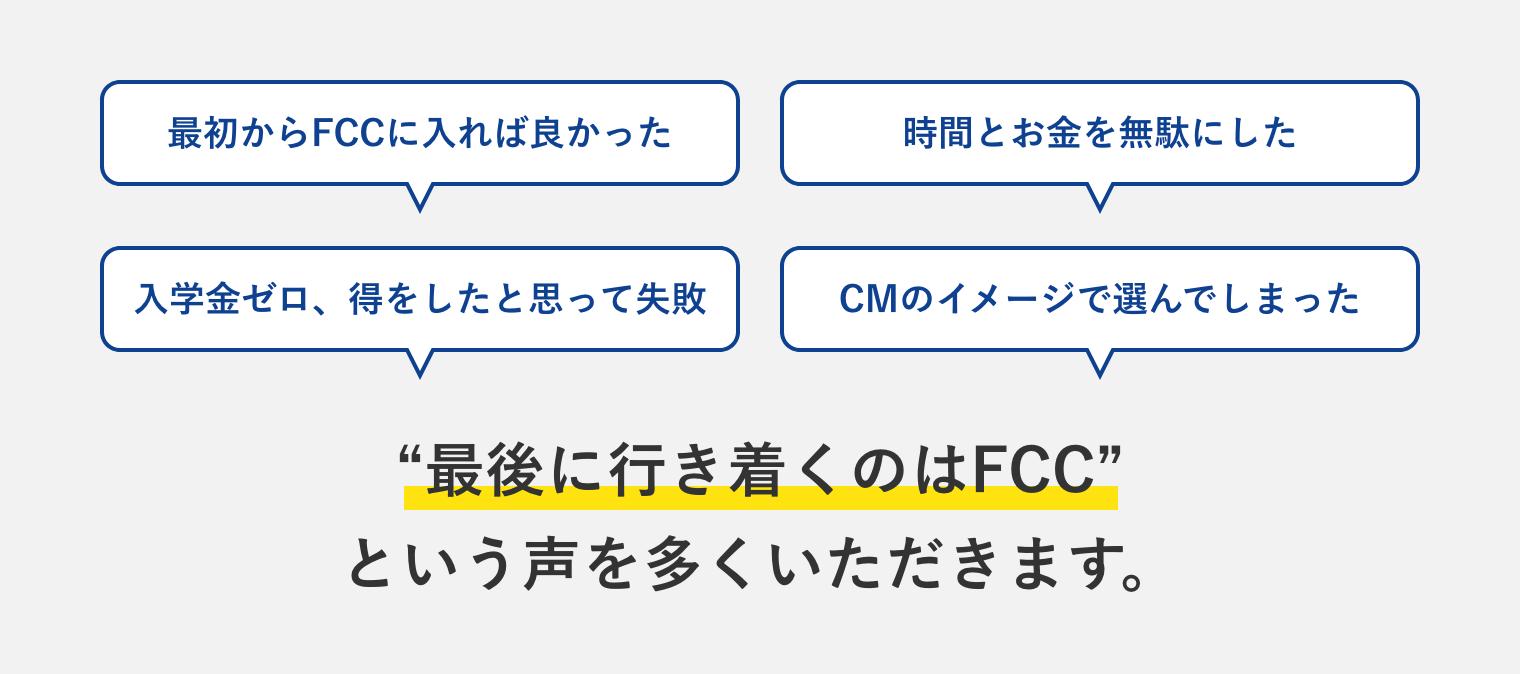 最後に行き着くのはFCCという声を多くいただきます。