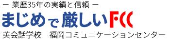 福岡の英会話学校 まじめで厳しいFCC