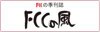 FCC季刊誌