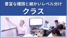 英語4技能と文法が学べるクラス