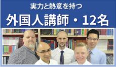 福岡の英会話スクールで実力と熱意を持つ外国人講師