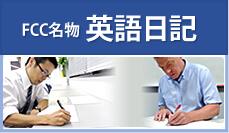 FCC名物英語日記