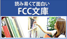 英語が読み易くて面白いFCC文庫