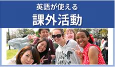 英語を実践する課外活動