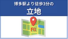 福岡の博多駅より徒歩3分の環境と制度