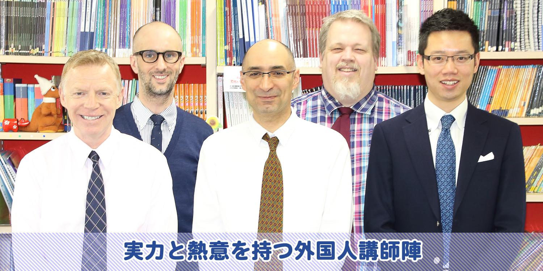 質の高い外国人講師陣