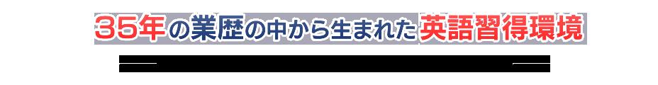 福岡の英会話学校として業歴35年が生んだ独自の英語習得環境