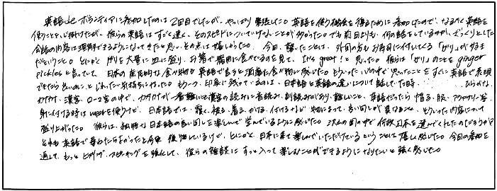 voice-6