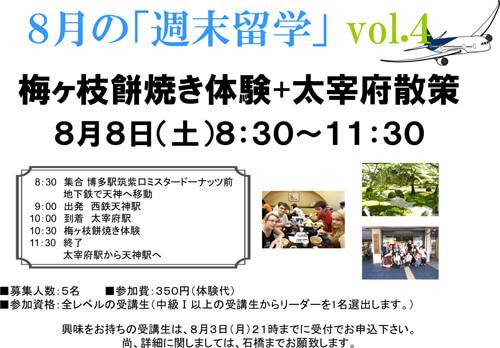 dazaifu2015