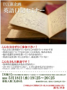 英語日記セミナー
