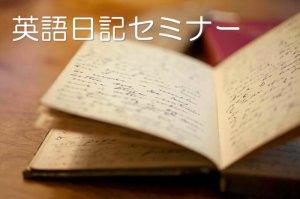 日記セミナー