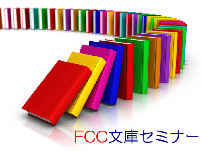 fcc-library