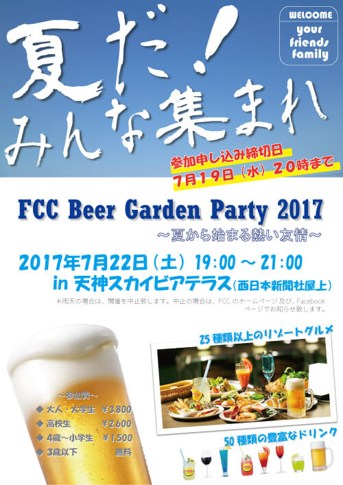 beerparty2017
