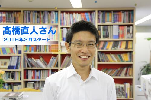 takahashi-pro