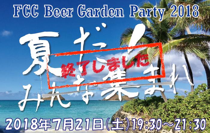 【レポート】ビアガーデンパーティー2018