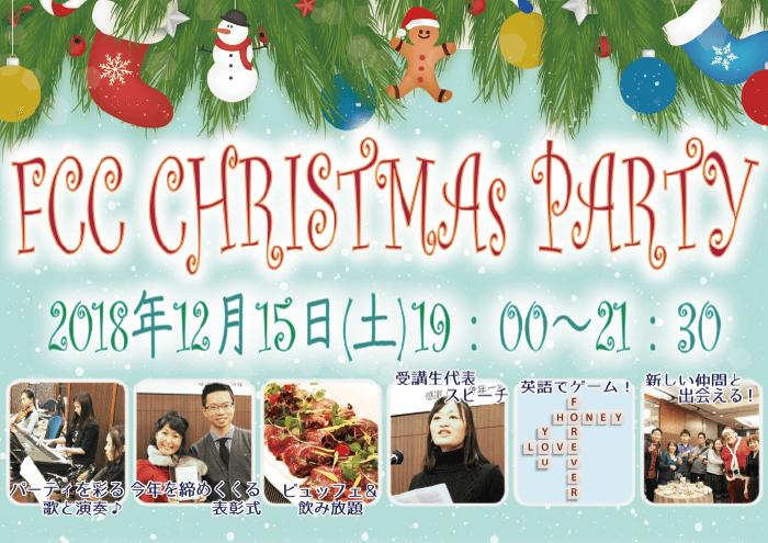 クリスマスパーティ2018開催決定