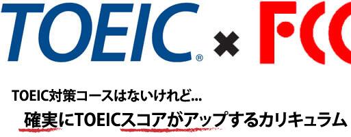 toeic-fcc