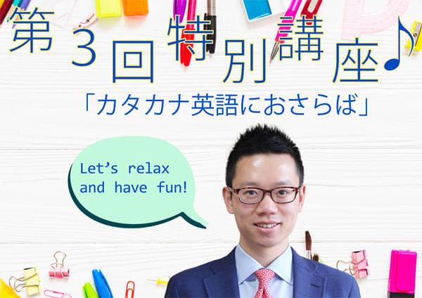 特別講座【第3回:カタカナ英語におさらば】
